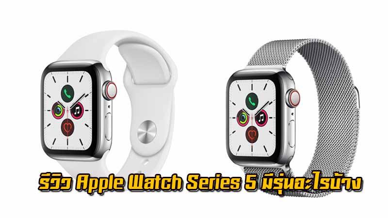 รีวิว Apple Watch Series 5 มีรุ่นอะไรบ้าง