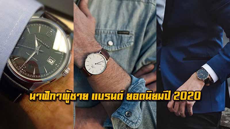 นาฬิกาผู้ชาย แบรนด์ ยอดนิยมปี 2020