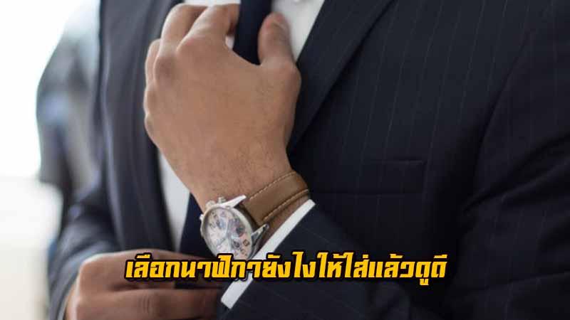 เลือกนาฬิกายังไงให้ใส่แล้วดูดี